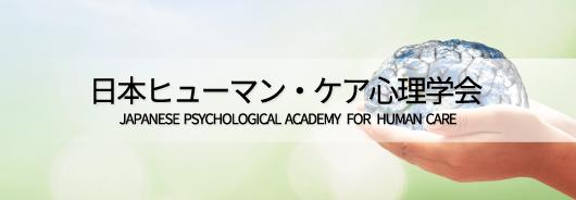 日本ヒューマン・ケア心理学会