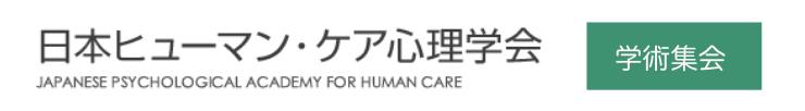 学術集会|日本ヒューマン・ケア心理学会