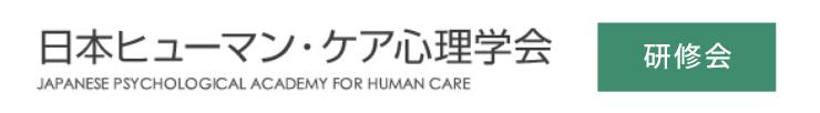 日本ヒューマン・ケア心理学会の研修会はこちら